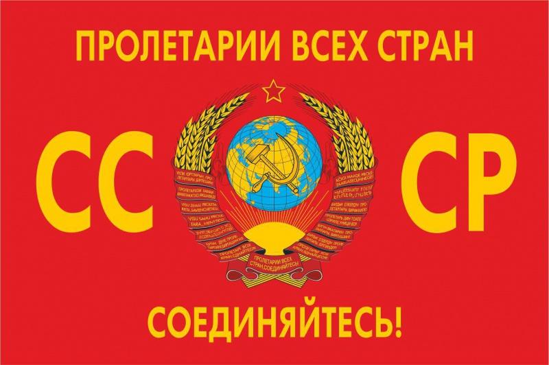 Оформления, открытки пролетарии всех стран соединяйтесь